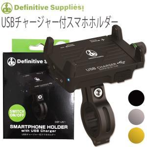 デフィニティサプライズ USBチャージャー付スマホホルダー スイッチ機能 ヒューズ付属 RIDEZ バイク用ホルダー あすつく対応|freeline