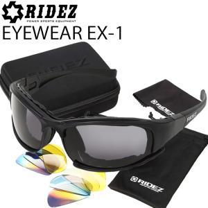 RIDEZ ライズ EYEWEAR EX1 防風・防塵レンズ交換式サングラス UVプロテクションレンズ【あすつく対応】|freeline