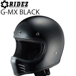 送料無料 RIDEZ ライズ HELL G-MX ブラック 57-59cm ビンテージフルフェイスヘルメット SG規格 あすつく対応 freeline