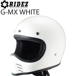 送料無料 RIDEZ ライズ HELL G-MX ホワイト 57-59cm ビンテージフルフェイスヘルメット SG規格 あすつく対応 freeline