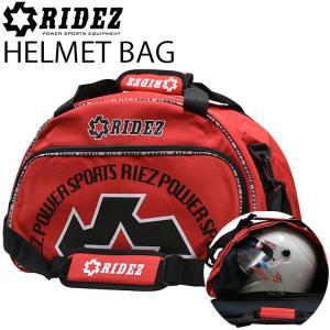 RIDEZ ライズ  ヘルメットバッグ RED スペアシールド収納袋内蔵 フルフェイス ヘルメット ショルダーバッグ あすつく対応|freeline