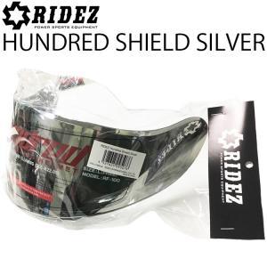 RIDEZ ライズ HUNDRED ハンドレッド専用シルバーシールド単品 交換用ミラーシールド あすつく対応|freeline