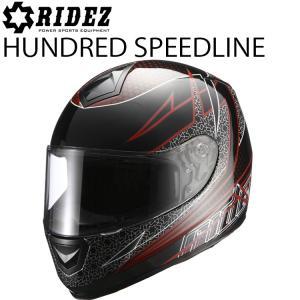 送料無料 RIDEZ ライズ HUNDRED ハンドレッド SPEEDLINE RED 57-60フリーサイズ フルフェイスデザインヘルメット あすつく対応 freeline