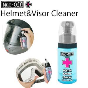 RIDEZ MUC-OFF マックオフ ヘルメット&バイザークリーナー35ml 抗菌シールドクリーニングスプレー ミニボトル あすつく対応|freeline
