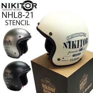 送料無料 NIKITOR ニキトー NHL8-21 ステンシル ジェットヘルメット SG規格 全排気量対応 ライズ RIDEZ あすつく対応|freeline