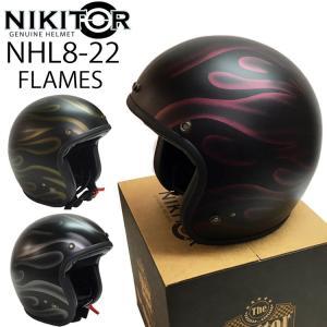 送料無料 NIKITOR ニキトー NHL8-22 フレイムス ジェットヘルメット SG規格 全排気量対応 ライズ  RIDEZ 57-60cm あすつく対応|freeline