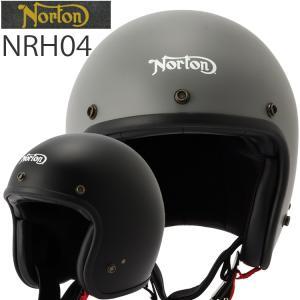 NORTON ノートン ヘルメット NRH04 SOLIDタイプ ジェットヘルメット SG規格 クラシックスタイル あすつく対応 freeline
