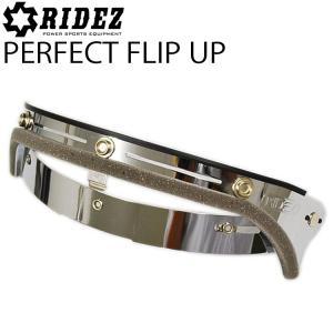 RIDEZ ライズ 汎用パーフェクトフリップアップ クロームシルバー ジェットヘルメット用 あすつく対応|freeline