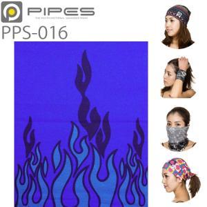 【ゆうパケット対応】PIPES パイプス シームレスマルチファンクションバンダナ PPS016 ファイア フリーサイズ【あすつく対応】|freeline