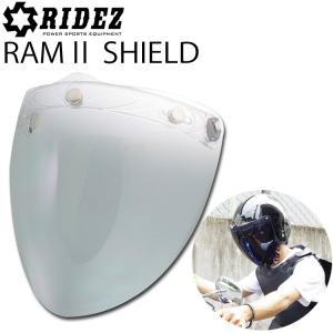 RIDEZ RAM2 SHIELD(3点式フリップアップ付ロングシールド)   縦に長いそのフォルム...