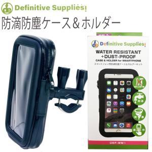 デフィニティサプライズ スマートフォン用防滴防塵ケース&ホルダーキット RIDEZ バイク用スマホホルダー あすつく対応|freeline