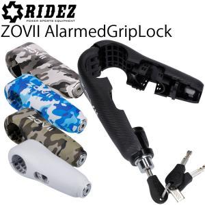 RIDEZ ライズ ZOVII ゾヴィー アラームグリップロック 盗難防止警報付きバイクロック あすつく対応|freeline