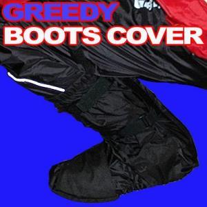 特価 GREEDY RAIN BOOTS COVER グリーディー レインブーツカバーSSR-701|freeline