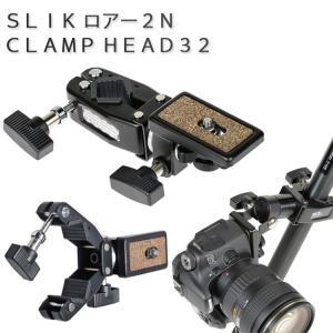 SLIK スリックロアー2N クランプヘッド32 日本製カメラ固定アクセサリー 2WAY雲台  あすつく対応|freeline
