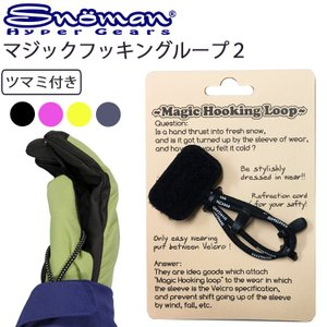ゆうパケット対応10個迄 SNOMAN SHG スノーマン マジックフッキングループ2 ツマミ付き ウエアズレ防止 あすつく対応|freeline