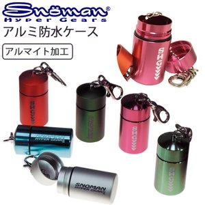 【SNOMAN】スノーマン アルミ防水ケース アルマイトカラー SHG ピルケース 携帯灰皿 フックタイプ【あすつく対応】|freeline
