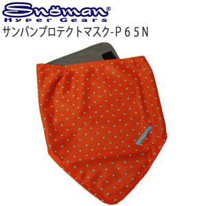 ゆうパケット対応2個迄 SNOMAN SHG スノーマン サンバンプロテクトマスク P65N オレンジ/水色ドット フェイスマスク 日焼け防止 防寒 あすつく対応|freeline