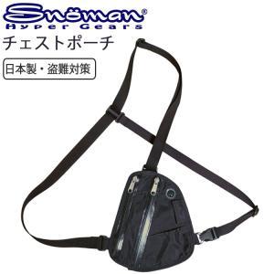 ゆうパケット対応1個迄 SNOMAN SHG スノーマン チェストポーチ KS-9S 胸部ポーチ シークレットポーチ 盗難防止 あすつく対応|freeline