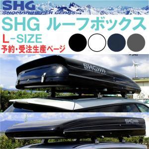 【受注生産】SNOMAN スノーマン SHG ルーフボックス Lサイズ KS-1B FRP 650L ラージサイズ【代引き決済不可】|freeline