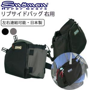 SNOMAN SHG スノーマン リブサイドバッグ2 右用 バックパック・デイバッグ用 サイドバック 登山 あすつく対応|freeline