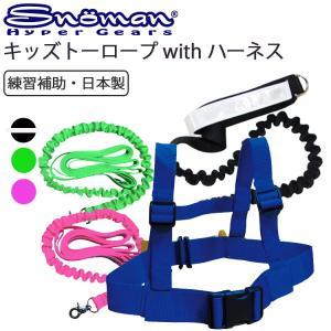 ゆうパケット対応1個迄 SNOMAN SHG スノーマン キッズトーロープwithハーネス 転倒防止 練習補助ロープ 子供用 スノーボード あすつく対応|freeline