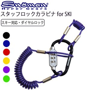 ゆうパケット対応2個迄 SNOMAN SHG スノーマン スタッフロックカラビナforSKI-2 LS-61C スキーロック カラビナカラーランダム あすつく対応|freeline