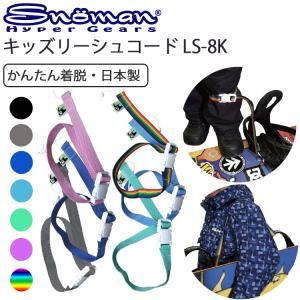【ゆうパケット対応】【SNOMAN】スノーマン キッズ リー...