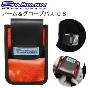 【ゆうパケット対応】SNOMAN SHG スノーマン アーム&グローブパスケース 08番 オレンジ PK178 回数券対応【あすつく対応】|freeline