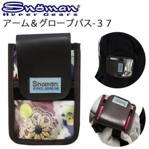 【ゆうパケット対応】SNOMAN SHG スノーマン アーム&グローブパスケース 37番 フラワークロースタイプ PK178 回数券対応【あすつく対応】|freeline