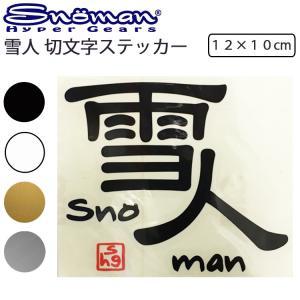 【ゆうパケット対応】SNOMAN SHG スノーマン 雪人切り文字ステッカー 12x10cm SM10X プリンタック【あすつく対応】|freeline
