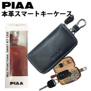 【ゆうパケット対応1個迄】PIAA 本革多機能スマートキーケース レザーキーケース キーホルダー【あすつく対応】|freeline