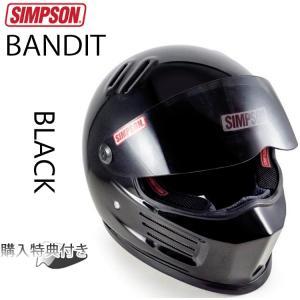 【送料無料】SIMPSON シンプソンヘルメット バンディット BANDIT ブラック フルフェイスヘルメット SG規格全排気量対応【あすつく対応】 freeline
