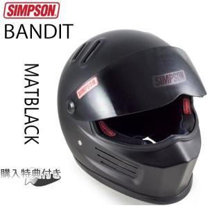 【送料無料】SIMPSON シンプソンヘルメット バンディット BANDIT マットブラック  フルフェイスヘルメット SG規格全排気量対応【あすつく対応】 freeline