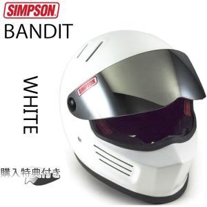 【送料無料】SIMPSON シンプソンヘルメット バンディット BANDIT ホワイト フルフェイスヘルメット SG規格全排気量対応【あすつく対応】 freeline