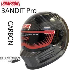 SIMPSON シンプソンヘルメット バンディットプロ BANDIT Pro カーボン CARBON フルフェイスヘルメット SG規格 あすつく対応 freeline