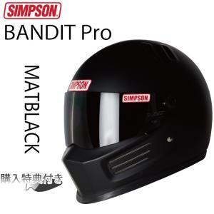 SIMPSON シンプソンヘルメット バンディットプロ BANDIT Pro マットブラック フルフェイスヘルメット SG規格 あすつく対応 freeline