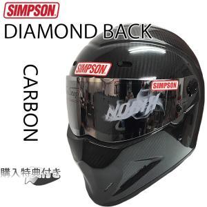 送料無料 SIMPSON シンプソンヘルメット ダイアモンドバック DIAMONDBACK カーボン CARBON フルフェイスヘルメット SG規格 あすつく対応 freeline