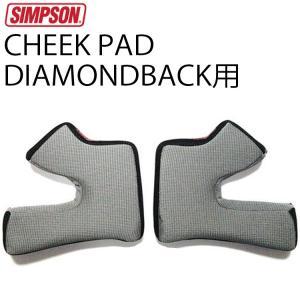 【SIMPSON】シンプソンヘルメット DIAMONDBACK交換用チークパッド ダイアモンドバック対応 サイズ調整 国内仕様 調整パッド freeline