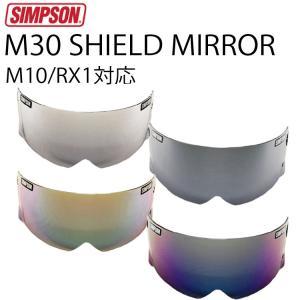 SIMPSON シンプソンヘルメット M30専用ミラーシールド MODEL30 M10 RX1対応 国内仕様 フリーストップ freeline