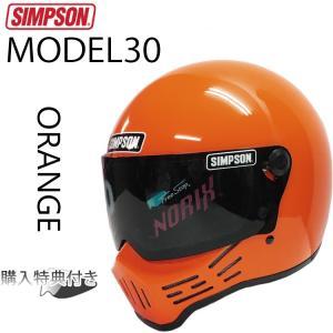 送料無料 SIMPSON シンプソンヘルメット モデル30  M30 ORANGE フルフェイス オレンジ Model30 SG規格 あすつく対応 freeline