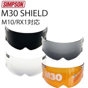 【SIMPSON】シンプソンヘルメット M30用シールド MODEL30 M10 RX1対応 国内仕様 クリア/スモーク/ライトスモーク/アンバー【あすつく対応】|freeline