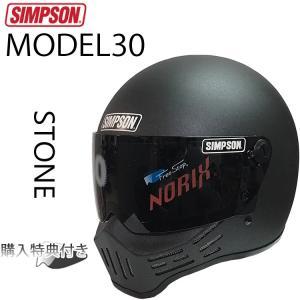 送料無料 SIMPSON シンプソンヘルメット モデル30  M30 STONE BLACK フルフェイスヘルメット Model30 SG規格 あすつく対応 freeline
