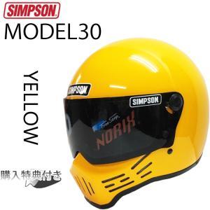 【送料無料】SIMPSON シンプソンヘルメット M30 YELLOW モデル30 Model30 イエロー SG規格【あすつく対応】 freeline
