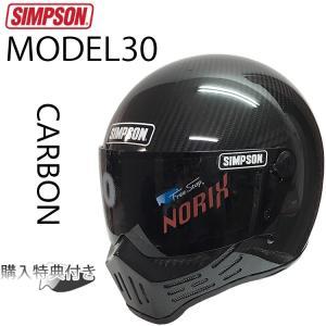 送料無料 SIMPSON シンプソンヘルメット モデル30  M30 CARBON フルフェイス カーボン Model30 SG規格 あすつく対応|freeline