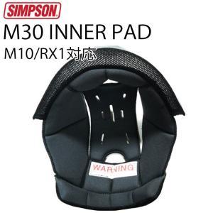 【SIMPSON】シンプソンヘルメット M30交換用 内装インナーパッド MODEL30 RX1 M10対応 サイズ調整 国内仕様|freeline
