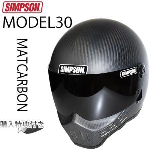 【送料無料】SIMPSON シンプソンヘルメット M30 MATCARBON モデル30 Model30 マットカーボン SG規格【あすつく対応】 freeline