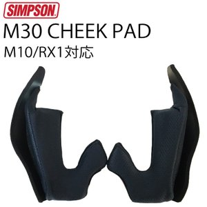 SIMPSON シンプソンヘルメット M30交換用チークパッド ネイビー MODEL30 RX1 M...