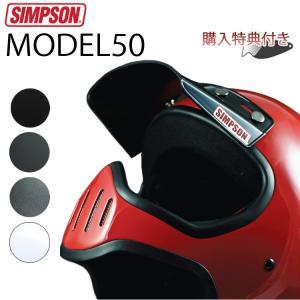 【送料無料】【SIMPSON】シンプソンヘルメット M50 モデル50  復刻版 国内仕様 SG規格 ヘルメット フルフェイス【あすつく対応】 freeline