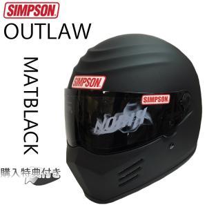 送料無料 SIMPSON シンプソンヘルメット アウトロー OUTLAW  マットブラック フルフェイスヘルメット SG規格全排気量対応 あすつく対応 freeline
