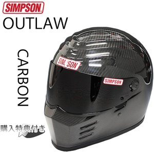 SIMPSON シンプソンヘルメット アウトロー OUTLAW カーボン 国内仕様 SG規格 フルフェイス オートバイ用ヘルメット freeline